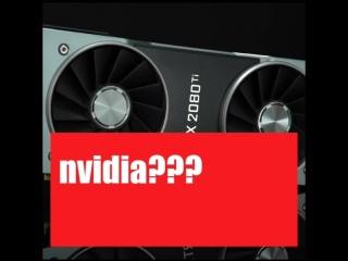 Новые видеокарты Nvidia GEFORCE RTX 20