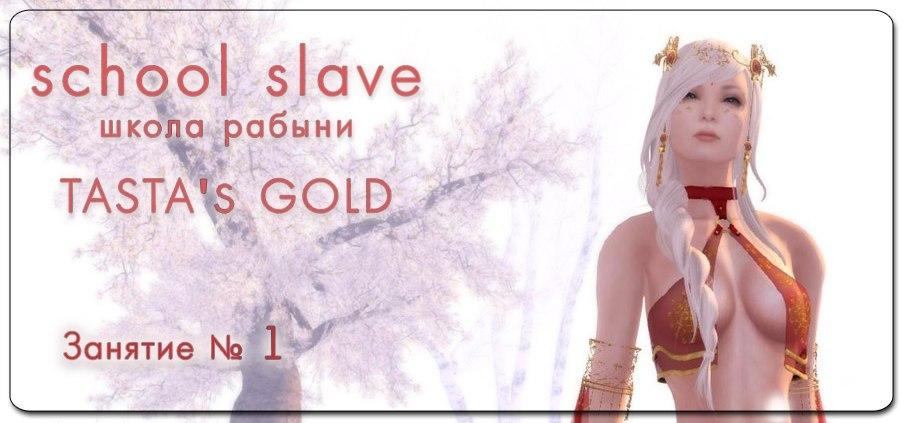 Gorean school slave