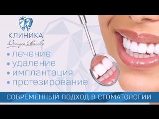 Клиника Доктора Иванова