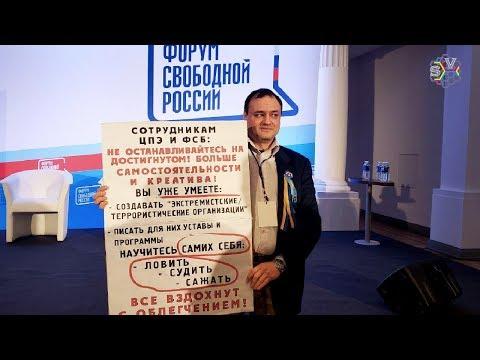 VI Форум СВОБОДНОЙ РОССИИ. Вильнюс. Трансляция