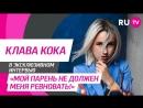 КЛАВА КОКА ТЕМА RUTV (Премьера 2018) 4K