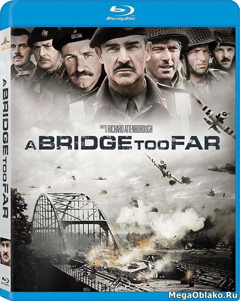 Мост слишком далеко / Далекая переправа / A Bridge Too Fa (1977/BDRip/HDRip)