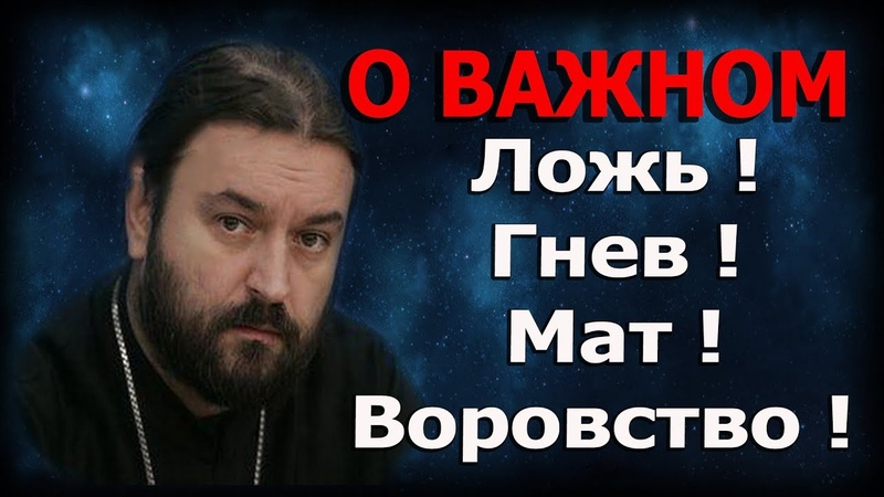 Следите за языком, эмоциями и поступками. Протоиерей Андрей Ткачёв