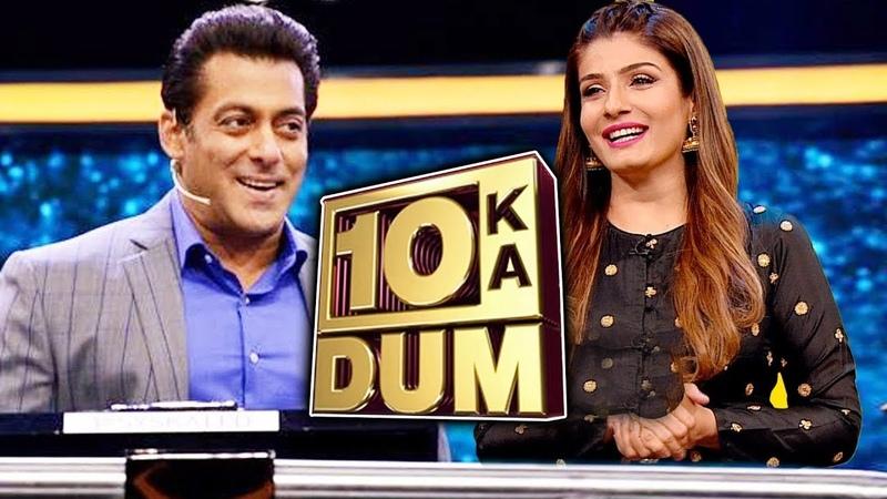 18 साल बाद Salman Khan और Raveena Tandon आये एकसाथ   Dus Ka Dum