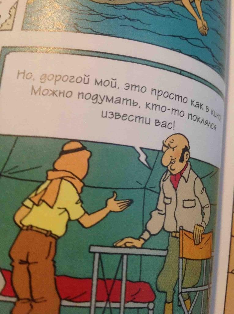 """Обзор: """"Приключения Тинтина"""" от """"Махаона"""""""