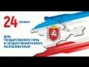 День герба и флага