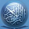 Аяты из Корана. Хадисы Пророка(ﷺ).Цитаты