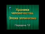 История человечества. Передача 12. Наследие и проблемы эллинизма. Рассуждения на тему... Часть 2