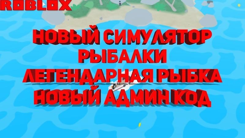 НОВЫЙ СИМУЛЯТОР РЫБАЛКИ ПОЙМАЛ ЛЕГЕНДАРНУЮ РЫБКУ ROBLOX SIMULATOR