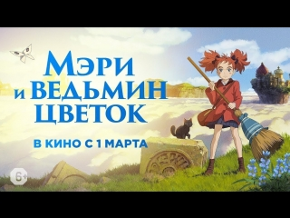 Мэри и ведьмин цветок / Meari to majo no hana / Mary and the Witch's Flower 2018 Русский Трейлер