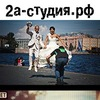 МАСТЕР-КЛАСС ПО СВАДЕБНОМУ ВИДЕО ОТ 2А-СТУДИЯ.РФ