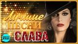 СЛАВА - Лучшие песни 2018 SLAVA - Best Hits in the Mix