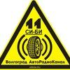 АвтоРадиоКанал Волгоград