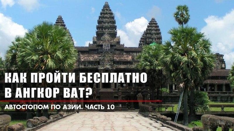 Автостопом по Азии 10 Ангкор Ват это меня удивило