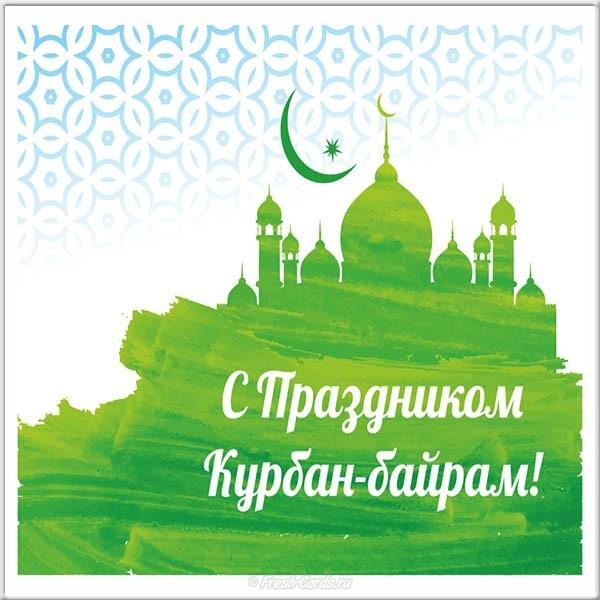 Поздравления картинки на татарском с курбан байрамом