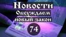 Новости Обсуждаем новый закон Выпуск №74
