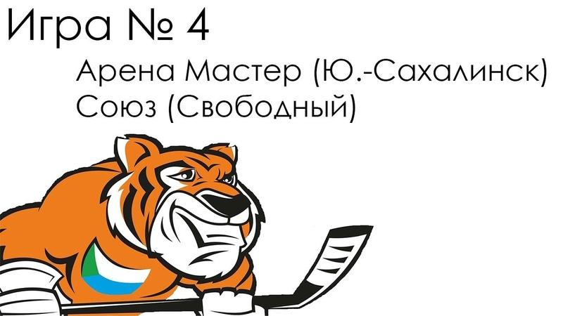 Игра №4. Арена Мастер (Ю.-Сахалинск) – Союз (Свободный)