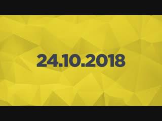Игровые новости 24.10.2018