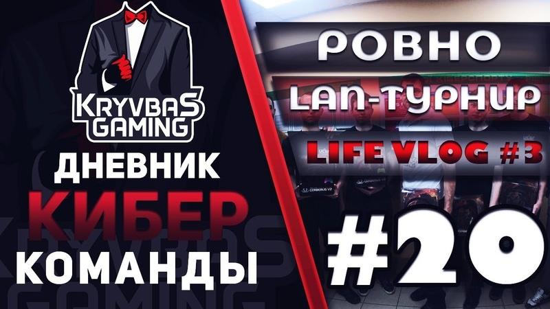 ДКК 20   LAN-турнир в Ровно (часть 3)   Трофей из Ровно!