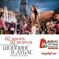 Торговый Фестиваль 2015 в Дубае (ОАЭ)