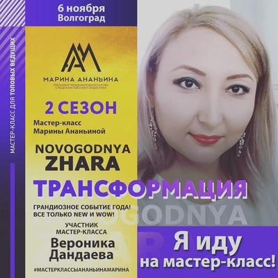 Вероника Дандаева