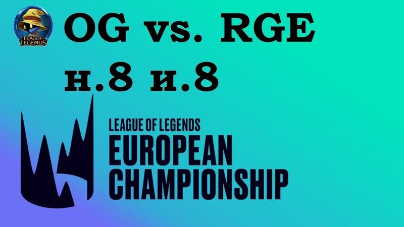 OG vs. RGE Week 8 LEC 2019 Чемпионат Европы LCS EU Origen Team Rogue