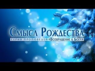 Проповедь Смысл Рождества (Алексей Коломийцев)