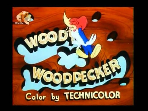 Woody Woodpecker Intro/ Вуди Вудпекер заставка Угадай Кто?