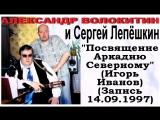 Александр Волокитин и Сергей Лепёшкин - Посвящение А.Северному (Игорь Иванов) (Запись 14.09.1997)
