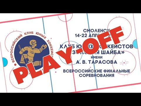 Золотая шайба 2019 | «Витязи» (Республика Карелия) - «Медведи» (Магаданская область)