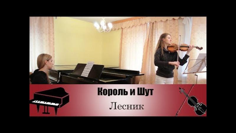 Король и Шут - Лесник | кавер на скрипке и пианино
