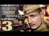 Снайпер. Оружие возмездия. 3 серия из 4. Военный фильм.