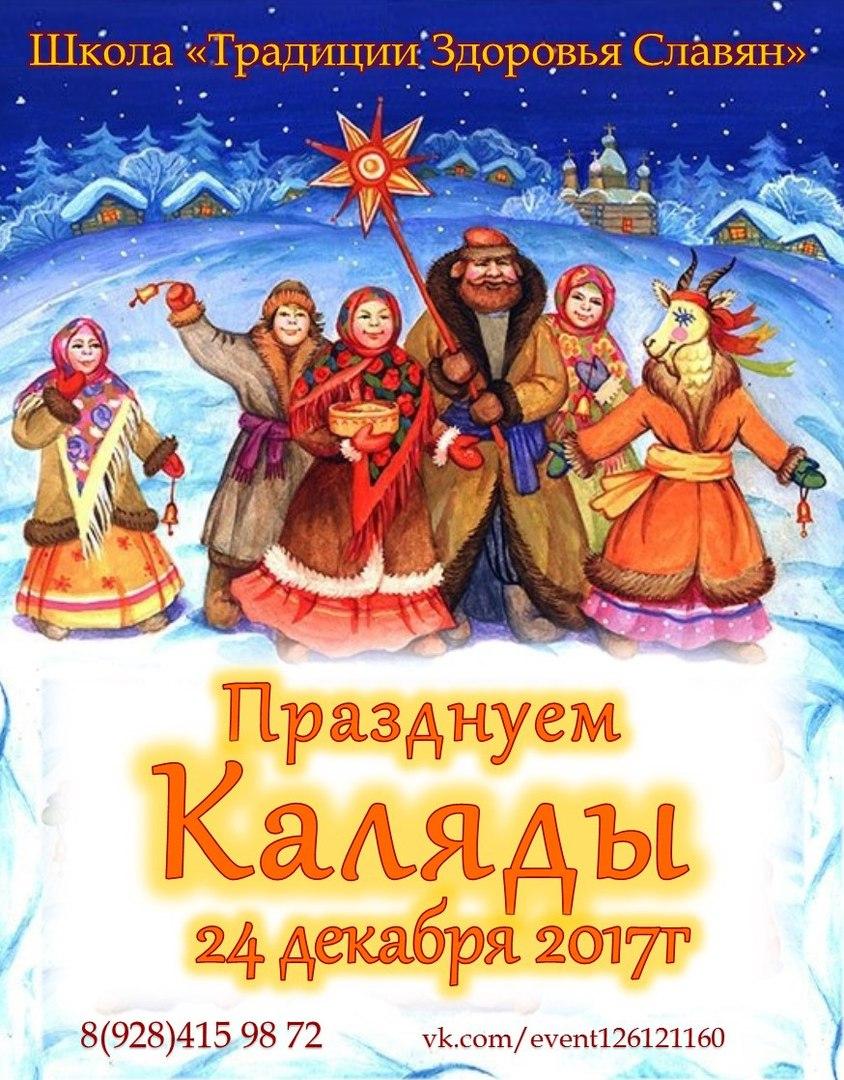 Афиша Краснодар народный праздник Каляды, Краснодар
