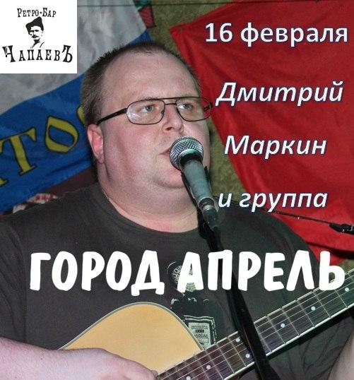 Афиша Саратов 16 февраля ретро бар ЧапаевЪ