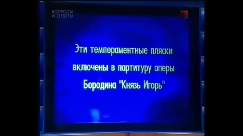 Своя игра (НТВ, 4.04.2004)