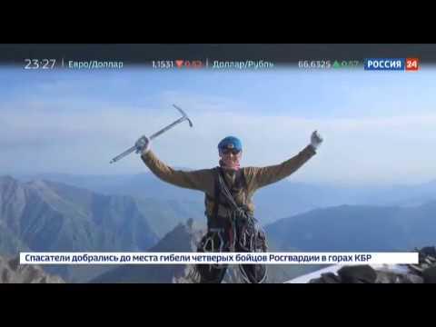 Сюжет России24 о военнослужащих Росгвардии погибших в горах Кабардино Балкарии