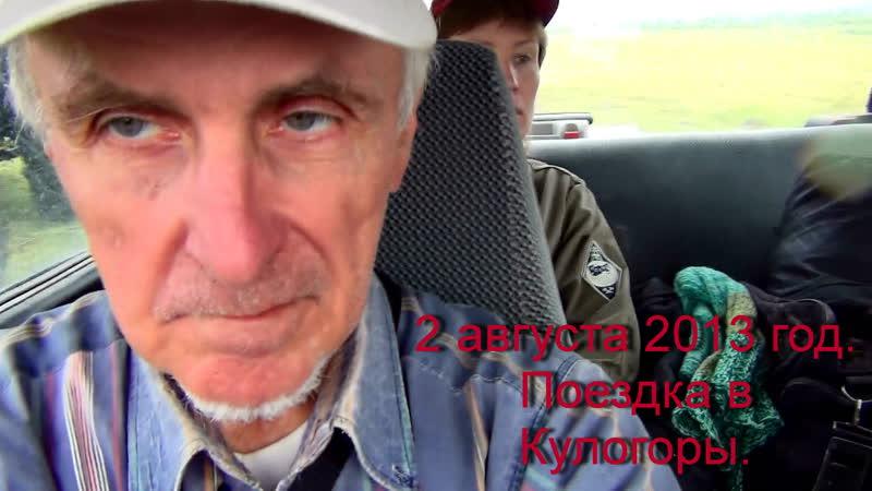 2 августа 2013 год . Видео Игоря Стесева ,монтаж Ю.Комольцева.