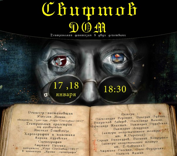 """Спектакль в жанре театральной Фантазии """"Свифтов Дом"""""""