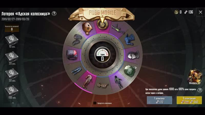 [MALAMADROS GAMES] КАК ПОЛУЧИТЬ МОТОЦИКЛ АДСКАЯ КОЛЕСНИЦА В PUBG MOBILE . НОВАЯ ЖЕСТКАЯ РУЛЕТКА