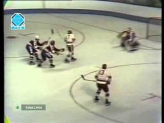 Харламов - Разъехались (Канада-СССР)