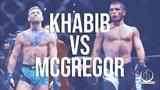 Khabib vs McGregor UFC 229 Promo THE EAGLE VS THE NOTORIOUS