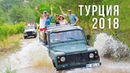 Турция 2018 - Джип Сафари из Анталии и Белека, Настоящий экстрим, Турки жгут