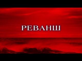 Реванш - русский трейлер сериала