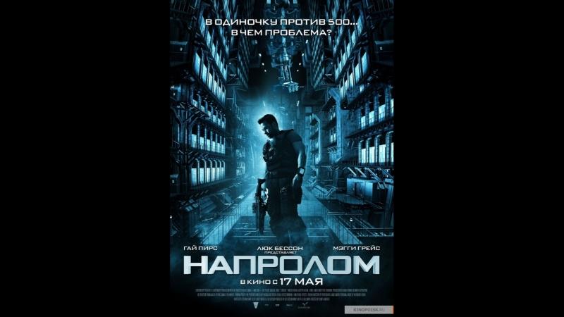 Напролом (2011). фантастика, боевик,триллер