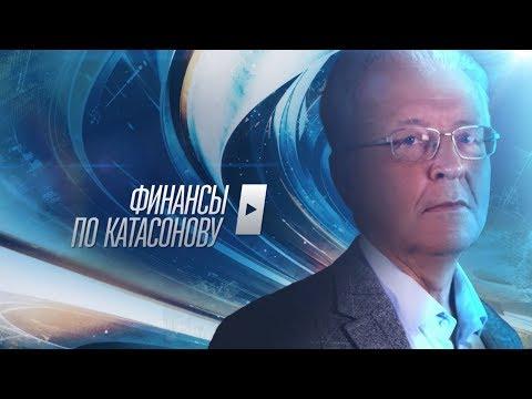 «Финансы по Катасонову». США могут ввести новые санкции против России