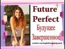 #66 FUTURE PERFECT / Будущее Завершенное.Онлайн Уроки Английского Языка с Ириной Шипиловой.Бесплатно