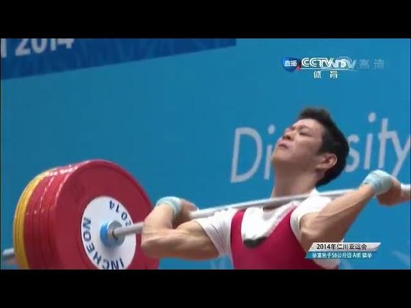 2014 Asian Games Weightlifting 56kg Men