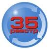 Реестр35