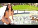 Красавица 3 Лана Роудс Sexy Girl 3 Lana Rhoades Красопетка