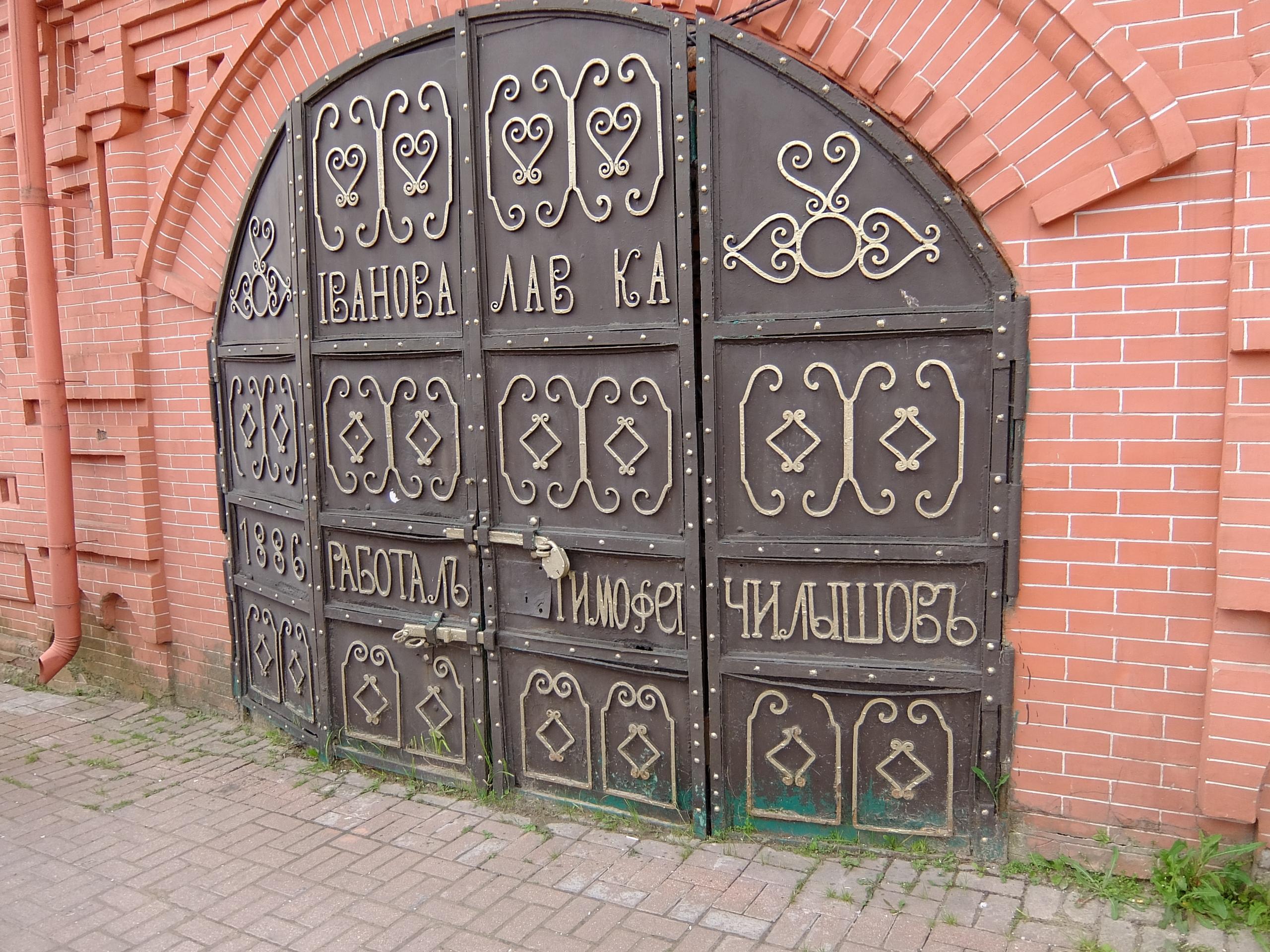 Старинные ворота 1886 года